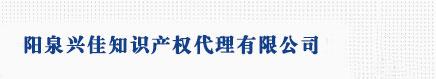 阳泉商标注册_代理_申请